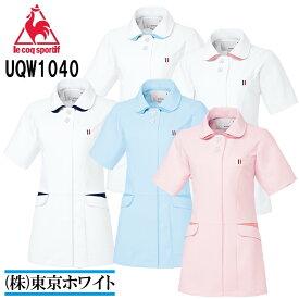 ルコック(le coq) UQW1040 ジャケット S〜EL 医療ユニフォーム ナースウェア 白衣