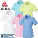 【女性用】ルコック(le coq) UZL3020 ボタンダウンシャツ Ladies 7号〜15号 介護ユニフォーム 介護服