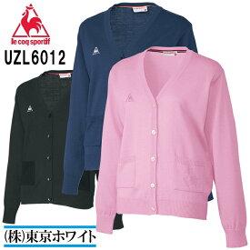ルコック(le coq) UZL6012 カーディガン Ladies 7号〜15号 介護ユニフォーム 介護服