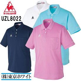 ルコック(le coq) UZL8022 【男女兼用】半袖ポロシャツ SS〜EL 介護ユニフォーム 介護服