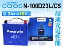 【送料無料】【廃バッテリー無料回収】カオス 100D23L/C5 ブルーバッテリーPanasonic CAOS