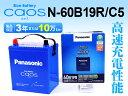 【送料無料】【廃バッテリー無料回収】カオス 60B19R/C5 ブルーバッテリーPanasonic CAOS