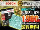 BOSCH ボッシュ国産車用 高品質 エアコンフィルター アエリストクリーン ACE-T2【送料無料】【在庫限り】【花粉対策】…