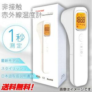 赤外線温度計 非接触 日本語説明書付 電子 体温計 1秒測定 デジタルディスプレイ 額