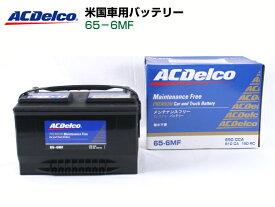【送料無料】ACデルコ アメリカ車用バッテリー65-6MF
