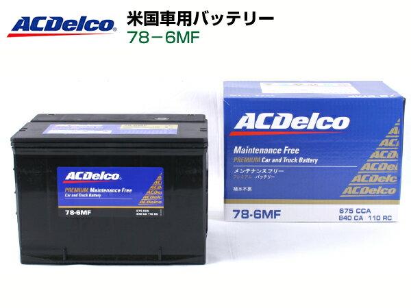 ACデルコ アメリカ車用バッテリー78-6MF