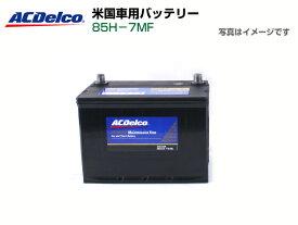 【送料無料】ACデルコ アメリカ車用バッテリー85H-7MF