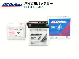 ACデルコバイク用バッテリーDB10L-A2【送料無料】