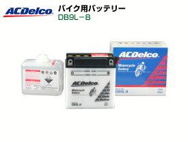 ACデルコバイク用バッテリーDB9L-B【送料無料】