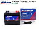 【送料無料】ACデルコ ボッジャー マリン用ディープサイクルバッテリー M24MF W275xD172xH227 ACDELCO