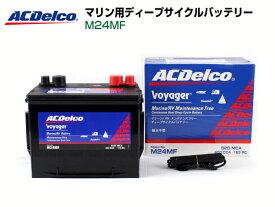 ACデルコ ボッジャー マリン用ディープサイクルバッテリー M24MF W275xD172xH227 ACDELCO