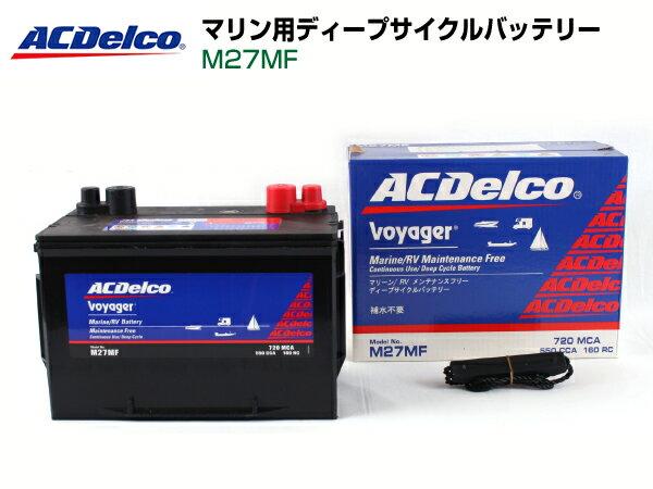 【送料無料】ACデルコ ボイジャー マリン用 ディープサイクルバッテリー M27MF W320xD172xH227 ACDELCO