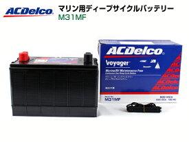 【送料無料】ACデルコ ボイジャー マリン用 ディープサイクルバッテリー M31MF W330xD173xH237 ACDELCO