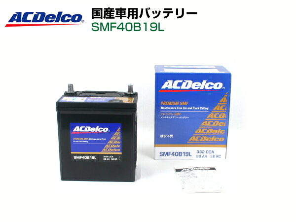 【廃バッテリー無料回収】ACデルコ ACDelco国産車用バッテリーSMF40B19L