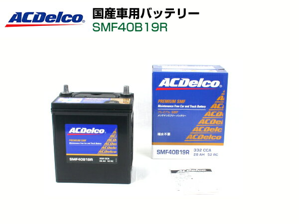 【廃バッテリー無料回収】ACデルコ ACDelco国産車用バッテリーSMF40B19R
