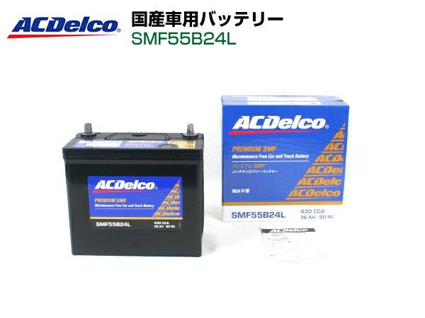 【廃バッテリー無料回収】ACデルコ ACDelco国産車用バッテリーSMF55B24L