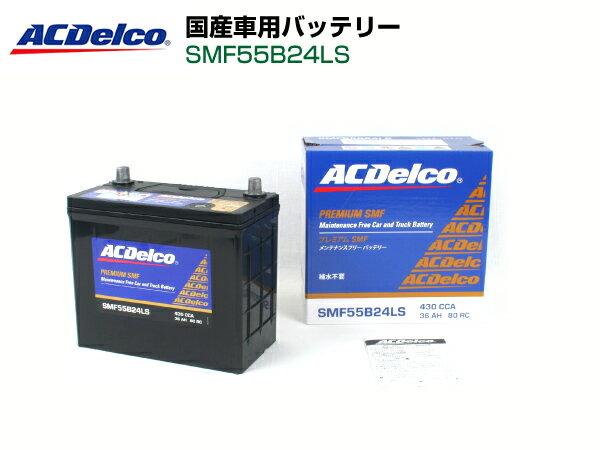 【廃バッテリー無料回収】ACデルコ ACDelco国産車用バッテリーSMF55B24LS