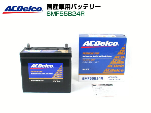 【廃バッテリー無料回収】ACデルコ ACDelco国産車用バッテリーSMF55B24R