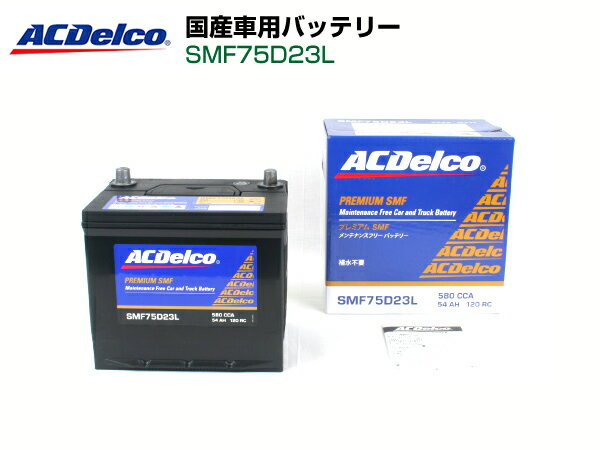 【廃バッテリー無料回収】ACデルコ ACDelco国産車用バッテリーSMF75D23L