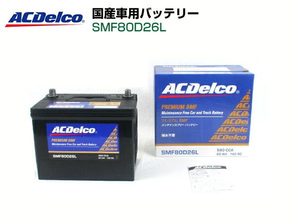 【送料無料】ACデルコ ACDelco国産車用バッテリーSMF80D26L