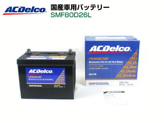 AC Delco ACDelco domestic car battery SMF80D26L