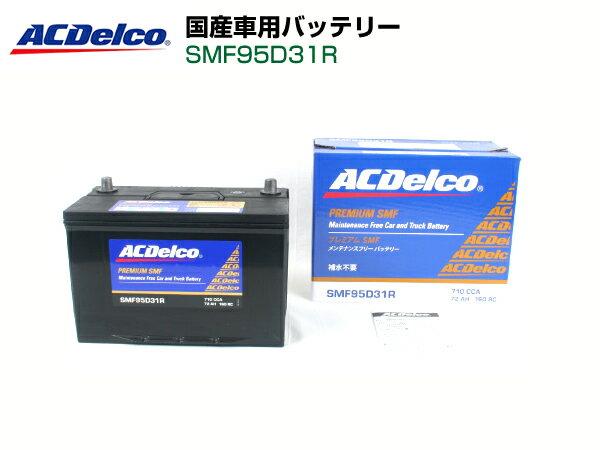 【廃バッテリー無料回収】ACデルコ ACDelco国産車用バッテリーSMF95D31R