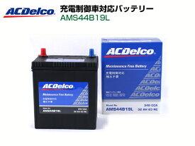 ACデルコ充電制御車用バッテリーAMS44B19L ACDELCO