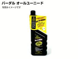 【在庫処分】【62%OFF】BARDAHLバーダル 添加剤燃料系統洗浄ケミカルALL-U-NEED(オールユーニード)【AUN】