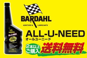 BARDAHL badaru添加剤燃料系統洗浄化学制品ALL-U-NEED(全部你需要)