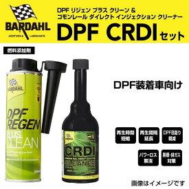 SKYACTIV-Dにも効く バーダル BARDAHL ディーゼル車 DPF装着車ディーゼル添加剤 燃料系統洗浄ケミカル CRDI セット 送料無料