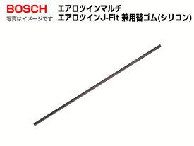BOSCH エアロツインマルチ エアロツインJ-Fit 兼用替ゴム 650mmAMR65-H-AR