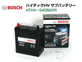BOSCH 補機バッテリー ハイテックHV HTHV-S40B20R【対応純正品番 S34B20R S40B20R】【代表適合車種 アクア プリウス】