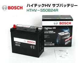 BOSCH 補機バッテリー ハイテックHV HTHV-S50B24R【対応純正品番 S46B24R S50B24R】【代表適合車種 プリウス CT200h】