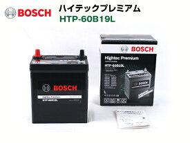 BOSCH バッテリー ハイテックプレミアム HTP-60B19L カオス 同等品 34B19L 38B19L 40B19L 44B19L 50B19L 55B19L 互換