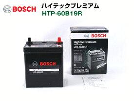BOSCH バッテリー ハイテックプレミアム HTP-60B19Rカオス 同等品 34B19R 38B19R 40B19R 44B19R 50B19R 55B19R 互換 新品