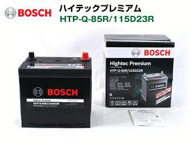 BOSCH ハイテックプレミアムバッテリー HTP-Q-85R/115D23R ミツビシ ディアマンテ (F3/F4) 2002年9月〜2005年12月 最高品質