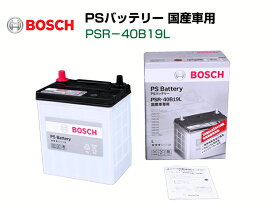 BOSCH ボッシュ高性能カルシウムバッテリー PSR-40B19L (PSBN-40B19L後継品番)