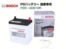BOSCH ボッシュ高性能カルシウムバッテリー PSR-40B19R (PSBN-40B19R後継品番)【送料無料】