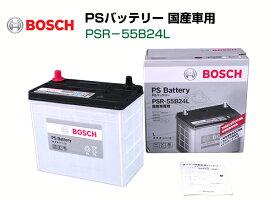BOSCH ボッシュ高性能カルシウムバッテリー PSR-55B24L (PSBN-55B24L後継品番)