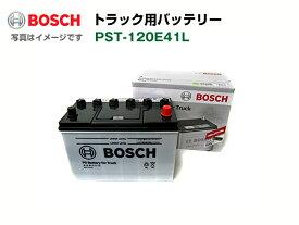 ボッシュ トラック用バッテリーPST-120E41L