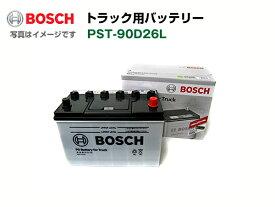 ボッシュ トラック用バッテリーPST-90D26L