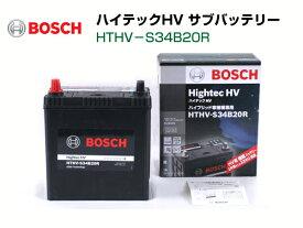 BOSCH 補機バッテリー ハイテックHV HTHV-S34B20R【対応純正品番 S34B20R】【代表適合車種 アクア プリウス】