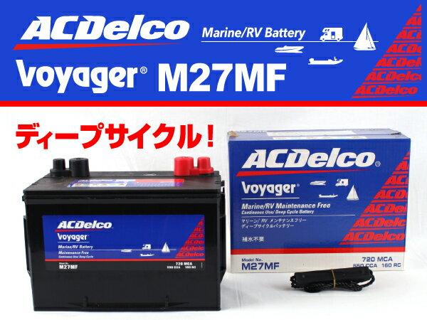 【送料無料】【廃バッテリー無料回収】ACデルコ ボイジャー マリン用 ディープサイクルバッテリー M27MF W320xD172xH227
