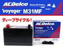 【送料無料】【廃バッテリー無料回収】ACデルコ ボイジャー マリン用 ディープサイクルバッテリー M31MF W330xD173xH237