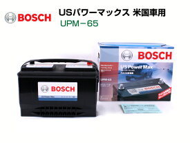 BOSCHボッシュアメ車用US POWER MAXバッテリーUPM-65