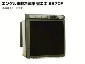 エンゲル冷蔵庫キャンピングカー&クルーザービルトインDC 冷蔵 ICE 56L SB70F
