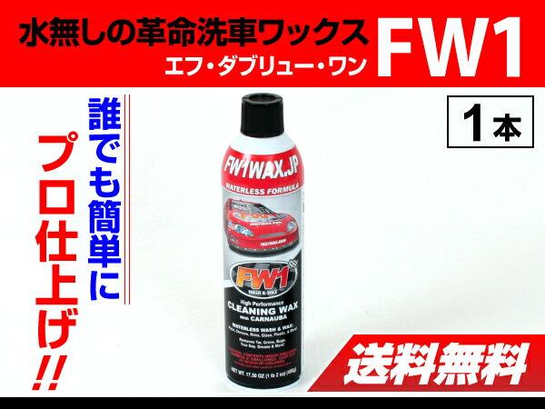 FW1(エフダブリューワン) 洗車&ワックス 1本セット FW1WAX-1【送料無料】