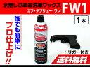 FW1(エフダブリューワン) 洗車&ワックス 1本 トリガー付きセット FW1WAX-T1【送料無料】