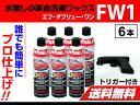 FW1(エフダブリューワン) 洗車&ワックス 6本 トリガー付きセット FW1WAX-T6【送料無料】