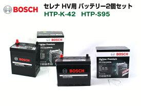 セレナ ハイブリッド[C26] DAA-HC26 DAA-HFC26 ボッシュ バッテリーセットハイテックプレミアム HTP-K-42/60B19L HTP-S-95/130D26L【送料無料】